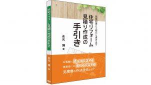 新刊『住宅リフォーム見積り作成の手引き』