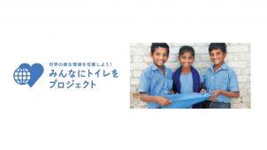 LIXILの「みんなにトイレをプロジェクト」今年も実施 17年は約20万9000台寄付へ