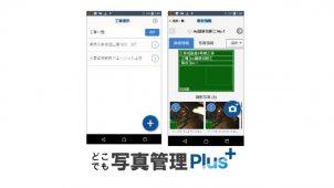 福井コンピュータ、工事写真の小黒板電子化対応アプリをリリース
