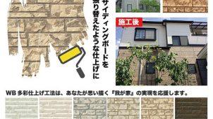 張り替えたような仕上がり、窯業系サイディングボード塗り替え用「WB多彩仕上工法」
