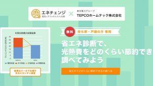 TEPCOホームテックとエネチェンジ、省エネプランと電気料金プランの一括診断開始