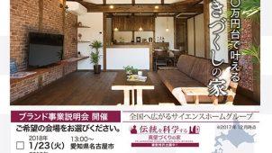 1000万円台で叶える「ひのきづくしの家」、ブランド事業説明会を開催