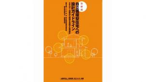IBEC、「自立循環型住宅設計講習会 改修版」を東京・大阪・名古屋で開催