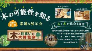 「住まいの耐震博覧会」と「木と住まいの大博覧会」を東京ビッグサイトで同時開催