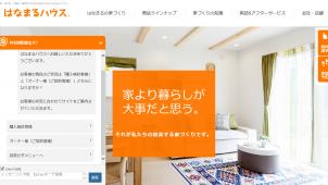 ケイアイスター不動産、「はなまるハウス」サイトに対話型WEB接客ツール導入