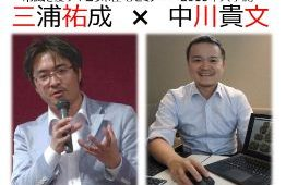 さいたま市でコラボ住宅セミナーを開催 中川貴文・三浦祐成両氏が講演