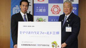 広島建設、「三郷市陸上競技場」のネーミングライツ契約を締結