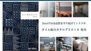 最新シリーズ「陶扇ⅠⅠ」「木彩ⅠⅠ」など紹介、「タイル総合カタログ2018」
