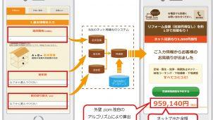外壁.com「お見積もりシミュレーション」が特許を取得