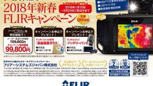 小型Wi-Fi付きサーモグラフィカメラ「FLIR C3bb」、キャンペーン実施中