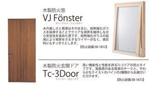 安全性と高い性能を兼ね備えた木製防火玄関ドア「Tc-3Door」