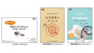 ジャパンホームシールド、インスペクションの説明ツールを作成