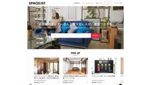 物件オーナーと借りたい人をつなぐ不動産検索サイトをリリース