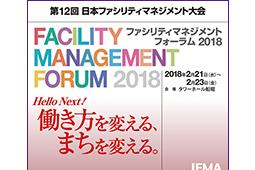 JFMAフォーラム2018 アスベスト対策で最新情報を提供