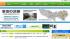 東京都、木造住宅の「耐震改修工法・装置の事例」14件を選定