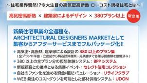住宅業界の生産性を高める「アーキテクチャル・デザイナーズ・マーケット」