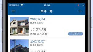 改正宅建業法対応のインスペクション報告書作成アプリをリリース