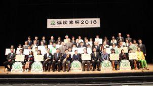低炭素杯2018 グランプリは岩手県立遠野緑峰高校