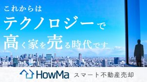 コラビット、「HowMaスマート不動産売却」の提供を開始
