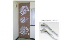 エイム、耐震補強壁「かべつよし」の施工性・耐力を向上 4月に一般発売