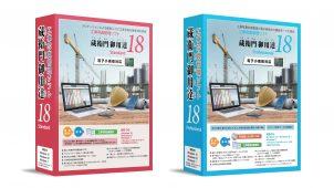 工事写真管理ソフト「蔵衛門 御用達」の最新版、電子小黒板と連携