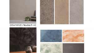 アイカ、素材感・高級感にこだわった塗り壁新ブランド「クライマテリア」
