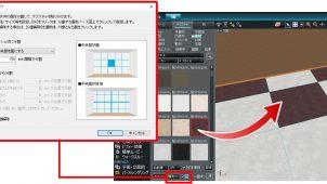 メガソフト、「3Dアーキデザイナー10Pro」に壁・床の貼り分け機能追加