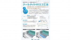 エスケー化研、環境対応型の防水遮熱工法を開発