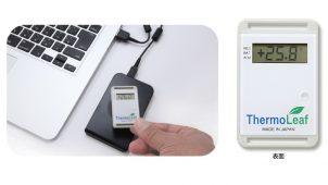 温度・湿度のモニタリングに使える記録計を5個セットで発売
