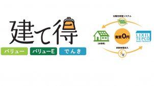 LIXIL TEPCO、実質負担ゼロで太陽光設置できる新サービスを3エリアで開始