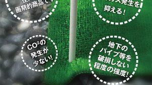 地球環境にやさしい竹粉配合プラスチック製シート止めクイ「おトメさん」