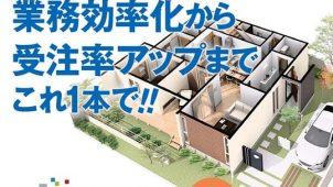 福井コンピュータアーキテクト、 ZEH設計対応の3D建築CADシステム