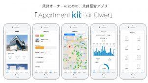 Robot Home、賃貸経営を可視化するオーナー向けアプリをリリース