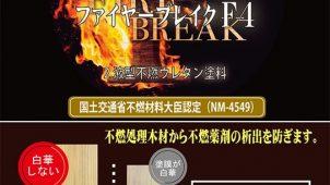 不燃処理木材から不燃薬剤の溶出を防ぐ「ファイヤーブレイクF4」