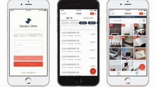 「ダンドリワーク」に画像管理機能を強化した新アプリ