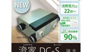 熱交換率90%の省エネ換気システム「澄家DC-S」発売