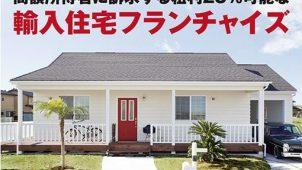JKホーム、輸入住宅一戸建て「ブルースホーム」加盟店を募集