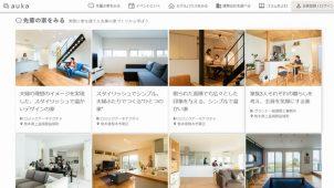 """家づくりの""""先輩""""が住宅会社のファンづくり後押し ウェブ育客サービス"""