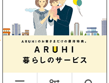 アルヒ、住宅ローン利用者優待サービス向けアプリをリリース