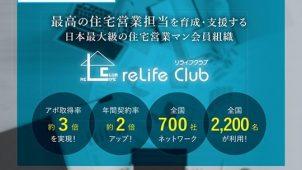 日本最大級の住宅営業マン会員組織「リライフクラブ 」