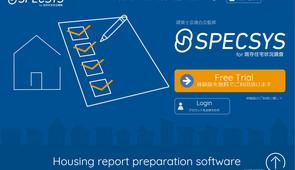 イズミシステム、個人用のインスペクション報告書作成クラウドサービスをリリース