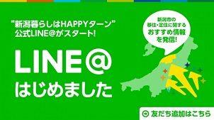 新潟市が移住・定住に向けLINE@で情報発信をスタート
