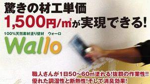 材工1500円/平米を実現、100%天然素材の塗り壁材「Wallo」