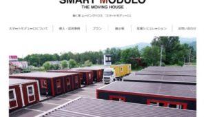 「スマートモデューロ」のサイトが全面リニューアル、全国の利用者に即時納入可能に