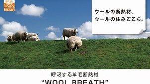 アイティエヌジャパン、呼吸する羊毛断熱材「ウールブレス」