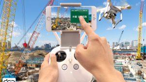 ルクレ、『蔵衛門工事黒板Drone』プロト版の無償モニターを募集