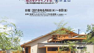 地球の会、「第9回 日本の木の家づくりサミット」を富山で開催