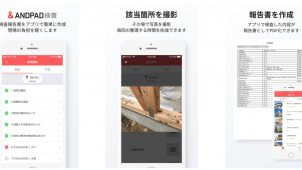 オクト、「ANDPAD」新築住宅向け検査アプリをリリース