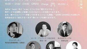 SOUSEI、 ローンチイベント「GAME CHANGE」、渋谷で4月19日開催
