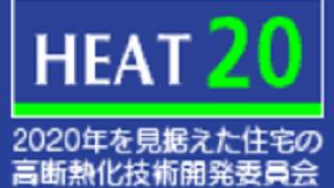 HEAT20が5月に報告会 グレード住宅を検証